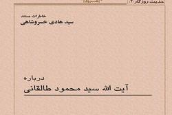 خاطرات مستند سید هادی خسروشاهی درباره آیت الله طالقانی