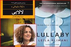 رمان لالایی لیلا سلیمانی