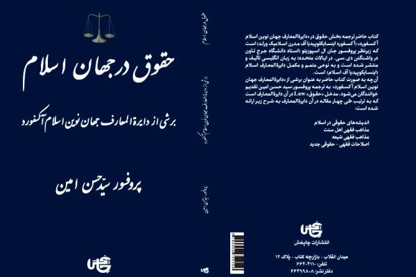 کتاب «حقوق در جهان اسلام» منتشر شد