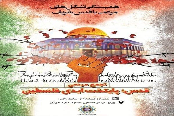 التجمع الشعبي تضامنا مع القدس سيقام غداً في طهران