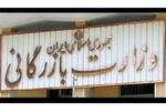 طرح تشکیل وزارت بازرگانی از دستور کار مجلس خارج شد