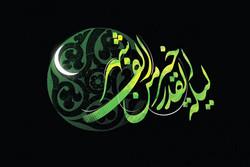 شب های قدر با «هنگامه باران» سحر می شود/ گرامیداشت امام خمینی(ره)