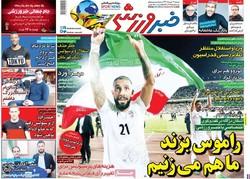صفحه اول روزنامههای ورزشی ۱۲ خرداد ۹۷