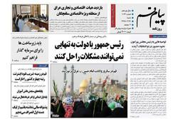 روزنامههای 12 خرداد قم