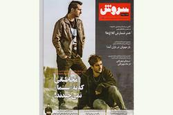 مجله سروش