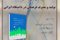 کتاب «تولید و مصرف فرهنگی در دانشگاه ایرانی» نقد می شود