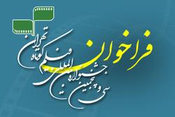 ثبت نام در جشنواره فیلم کوتاه تهران از ۱۲ خرداد تا اول مرداد