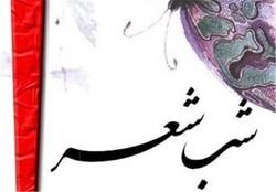 شب شعر فاطمی شهرستان جهرم برگزار میشود/نخستین شب شعر مجازی کشور