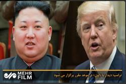 ترامپ پێش مهرجی دانوستان لهگهڵ کۆریای باکووری وهرگرتهوه