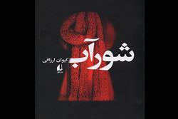 چاپ رمانی ایرانی درباره مهاجرت و زندگی در آلمان