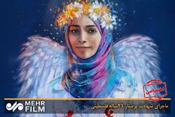 فلم/ اسرائیلی فوج نے فلسطینی نرس کو بھی شہید کردیا