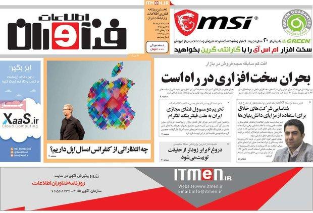 صفحه اول روزنامههای ۱۲ خرداد ۹۷