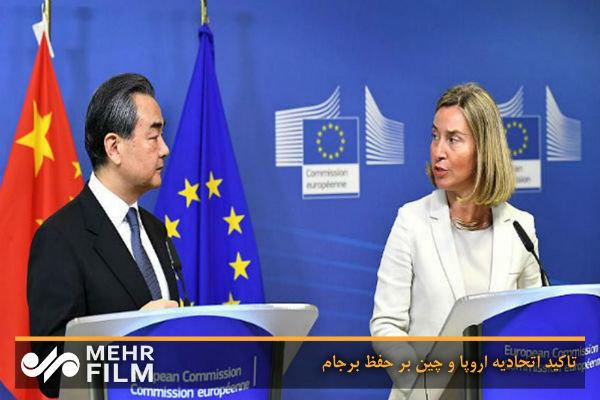 الاتحاد الأوروبي والصين يؤكدان من جديد التزامهما بالاتفاق النووي الإيراني بشكل كامل