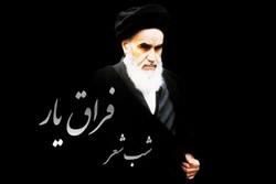 شب شعر «فراق یار» در بیت تاریخی امام راحل در خمین برگزار شد