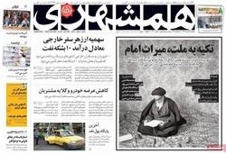 صفحه اول روزنامههای ۱۳ خرداد ۹۷