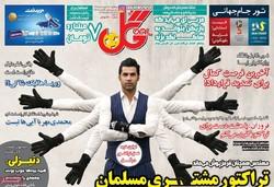 صفحه اول روزنامههای ورزشی ۱۳ خرداد ۹۷