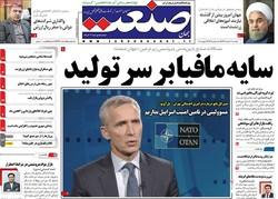 صفحه اول روزنامههای اقتصادی ۱۳ خرداد ۹۷