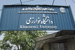 طرح بین المللی دانشگاه خوارزمی با نام راه ابریشم ثبت شد
