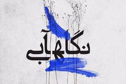 اعلام زمان آیین پایانی جشنواره «نگاه آبی»