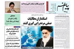 روزنامههای 13 خرداد قم