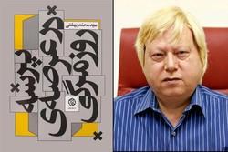 کتاب جدید سیدمحمد بهشتی چاپ شد
