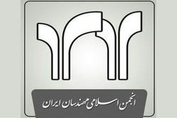 انجمن اسلامی مهندسان