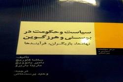 کتاب سیاست و حکومت در بوسنی و هرزگوین منتشر شد