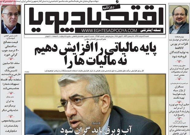 صفحه اول روزنامههای ۱۳ خرداد ۹۳