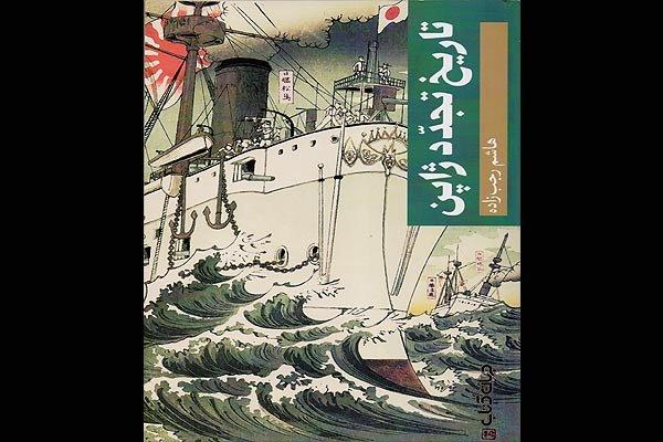 تشریح تاریخ تحول و مدرن شدن ژاپن در یک کتاب تالیفی