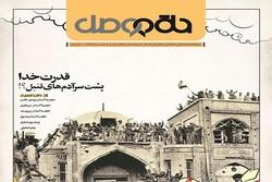 تبیین «جهاد کبیر» در شماره جدید ماهنامه حلقهوصل