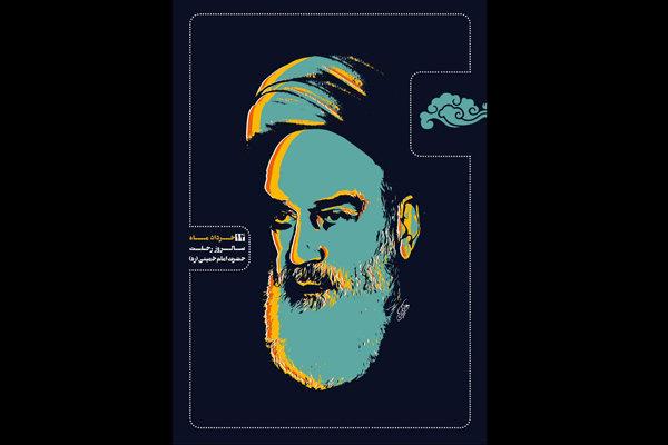 پوستر امام خمینی/ طحانیان