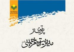 کتاب پرتوی از مدیریت امام خمینی