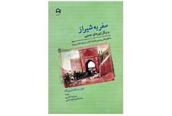 کتاب«سفر به شیراز و دیگر شهرهای جنوبی»منتشرشد