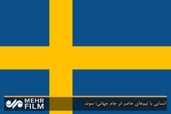 آشنایی با تیمهای حاضر در جام جهانی؛ سوئد