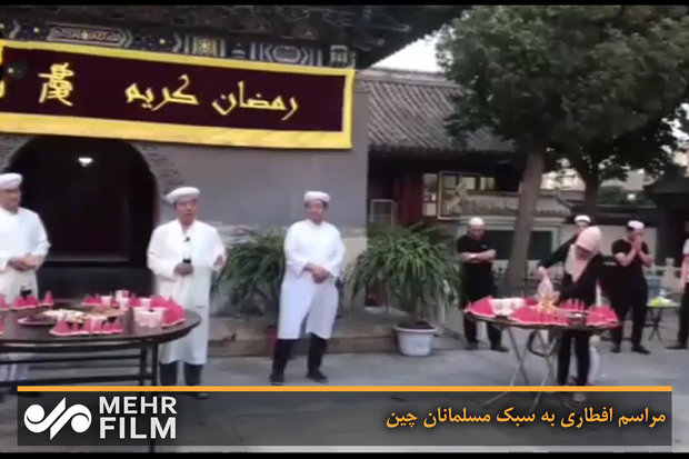 مراسم افطاری به سبک مسلمانان چین