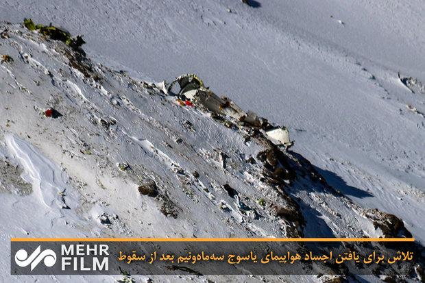 تلاش برای یافتن اجساد هواپیمای یاسوج سهماهونیم بعد از سقوط!