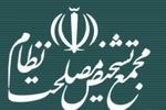 آرم مجمع تشخیص مصلحت نظام