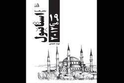 نمایشنامه استانبول ۱۹مِی ۲۰۱۲
