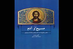 کتاب مسیح و آدم