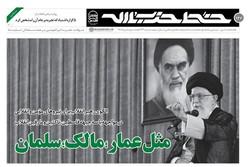شماره جدید نشریه خط حزب الله