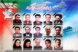 احياء الذكرى السنوية الأولى لشهداء الهجوم الارهابي على مجلس الشورى الاسلامي