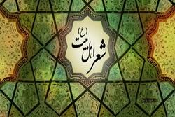 کنگره جهانی شعر اهل بیت(ع) در شیراز برگزار می شود