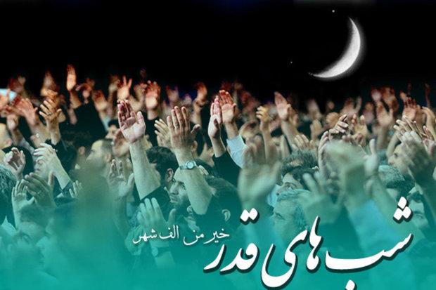 شب قدر تا روز قیامت تکرار میشود/ شبی برتر از هزار ماه