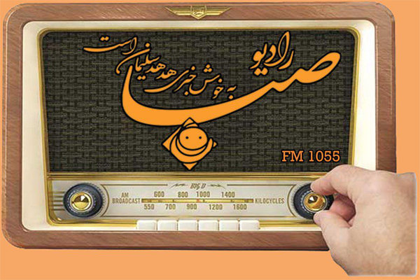 عواقب تنبلی را در رادیو صبا جدی بگیریم