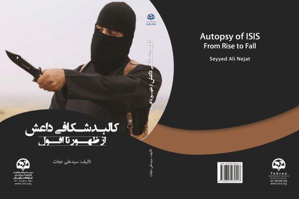 کالبدشکافی داعش