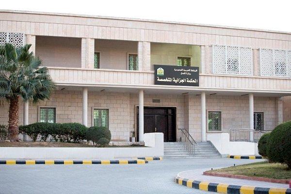 دادگاه عربستان