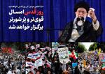 راهپیمایی روز قدس در استان ها