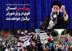 ایران صحنه حضوری قویتر و پرشورتر/ فریاد «مرگ بر اسرائیل» طنینانداز شد