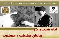 نشست «امام خمینی و چالش حقیقت و مصلحت» برگزار می شود