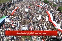 تظاهرة في صنعاء تأكيداً على وحدة اليمنيين في مواجهة العدوان